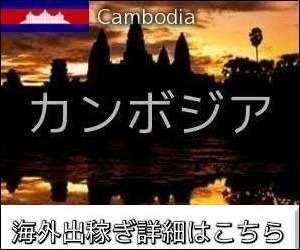 カンボジアカジノディーラー&エスコート求人情報
