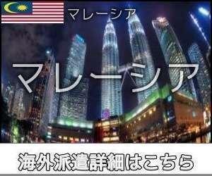 マレーシアインコール求人情報