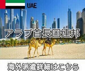 UAE出稼ぎ求人情報