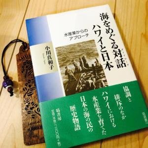 【読書日記】「海をめぐる対話 ハワイと日本~水産業からのアプローチ~」Dialogue over the sea Hawaii and Japan Fisheries approach