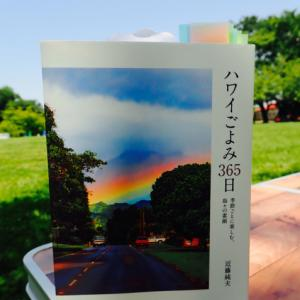 【読書日記】ハワイごよみ365日~季節ごとに楽しむ、島々の素顔~