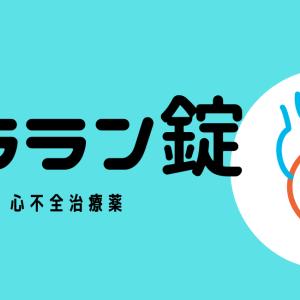 【心不全】HCNチャネル遮断薬コララン錠とは?特徴について解説!【薬剤解説】