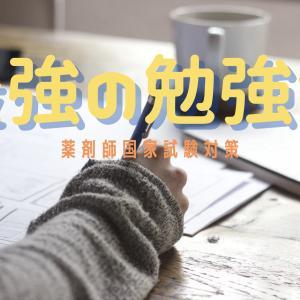 大学生必見!薬剤師国家試験合格の秘訣!最強の勉強法!