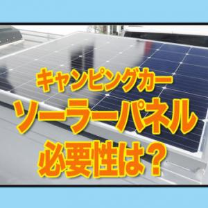 キャンピングカーのソーラーパネルの必要性はどお?