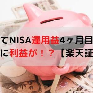 つみたてNISA運用益4ヶ月目公開!ついに利益が!?【楽天証券】