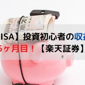 【積立NISA】投資初心者の収益公開 5ヶ月目!【楽天証券】