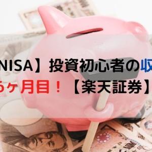 【積立NISA】投資初心者の収益公開 6ヶ月目!【楽天証券】