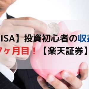 【積立NISA】投資初心者の収益公開 7ヶ月目!【楽天証券】
