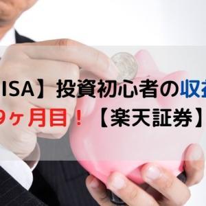 【積立NISA】投資初心者の収益公開 9ヶ月目!【楽天証券】