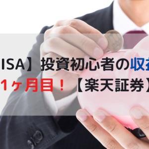 【積立NISA】投資初心者の収益公開 11ヶ月目!【楽天証券】