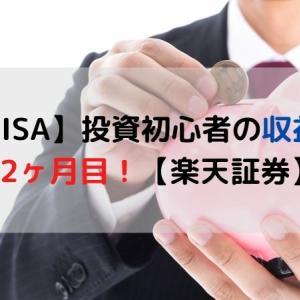 【積立NISA】投資初心者の収益公開 12ヶ月目!【楽天証券】