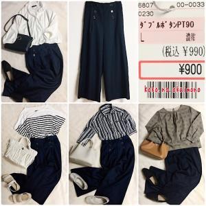しまむら✴︎定価900円の万能ダブルボタンパンツ♡再購入予定のお気に入り♪
