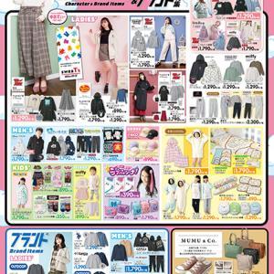 しまむらチラシ✴︎9/26〜9/29「キャラクター&ブランド特集」