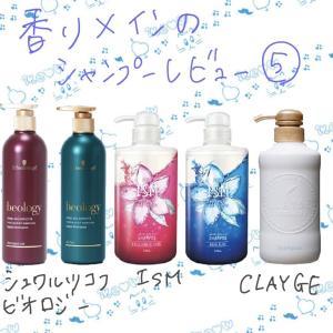 香りメインのシャンプーレビュー【第5弾】