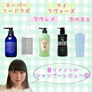 香りメインのシャンプーレビュー【第6弾】