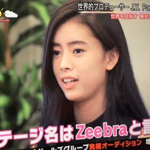 【芸能】話題のガールズグループ「NiziU」の『リマ(16)』は大物日本人ラッパーZeebraの娘だった!【SNSの最新の反応】