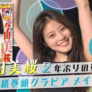 【芸能】「今田美桜(23)」2年ぶりのヤンジャン表紙でバストライン大胆披露!ネットでは『すごく可愛い』の声も!【SNSの最新の反応】