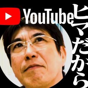 """「石橋貴明」YouTube""""貴ちゃんねるず""""登録者数100万人突破でバズる兆し!?ネットでは『さすがバシタカ』の声も!【SNSの最新の反応】"""