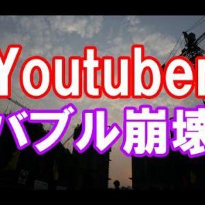 YouTuberバブルはいつまで続くのか?ネットでは『終わって欲しい』『これからはハイリスクローリターンになる』の声も!【SNSの最新の反応】