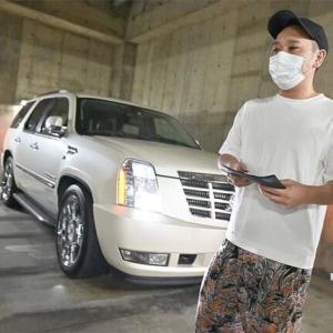 千鳥「大悟」運転免許ないのに500万円で購入した「志村けん」のキャデラックが納車!ネットでは『そこまでやる?』の声も!【SNSの最新の反応】