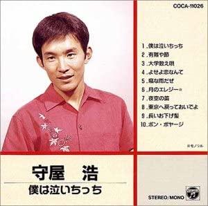 歌手「守屋浩」さん享年81歳で死去!ネットでは『訃報多い』『一番好きな歌手だった』の声も!【SNSの最新の反応】