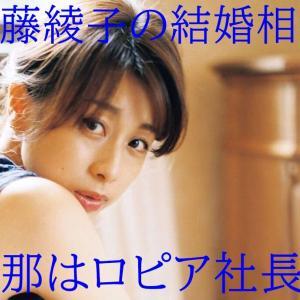 カトパン「加藤綾子アナ」結婚相手は年商2000億円のスーパー2代目社長?ネットでは『ロピア』『そんな男は一般男性じゃない』の声も!【SNSの最新の反応】