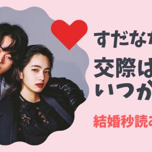 「菅田将暉(28)」「小松菜奈(25)」同棲開始で結婚決断?ネットでは『めちゃくちゃお似合い』『すごく可愛い子供が生まれそう』の声も!【SNSの最新の反応】