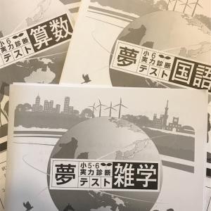 【小6息子】早稲アカ小6K(高校受験)コース 夢テスト