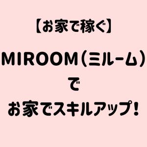 MIROOM(ミルーム)でスキルアップ!お家で習い事ができる