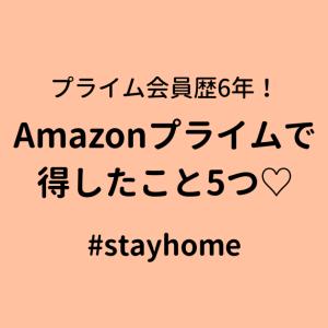 【プライム歴6年】Amazonプライムで得した5つのこと