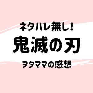 【ネタバレ無】鬼滅の刃を見たヲタママの感想!
