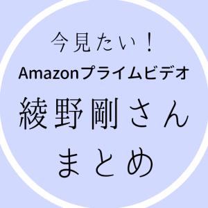 【#stayhome】今見たい、Amazonプライムで見られる綾野剛5選