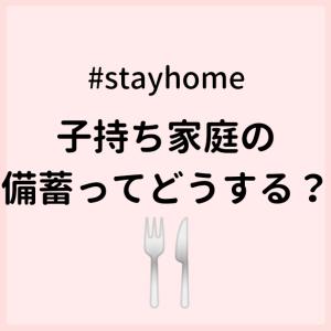 "#stayhome で子持ち主婦が""備蓄""を考えた話"