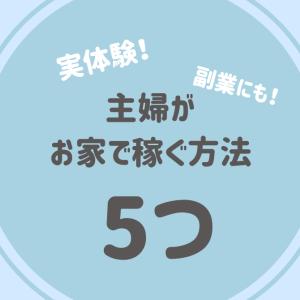 【実体験】主婦がお家で稼ぐ方法、5つ!【副業】
