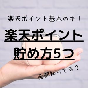 【楽天ポイ活】基本のキ!楽天ポイントの貯め方5つ!【おさらい】