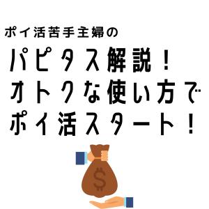 """ポイ活苦手主婦の""""ハピタス""""解説!オトクな使い方でポイ活はじめてみた!"""