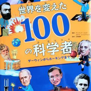 ヒルデガルトは世界を変えた科学者?