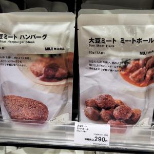 無印でも大豆ミート食品発見!