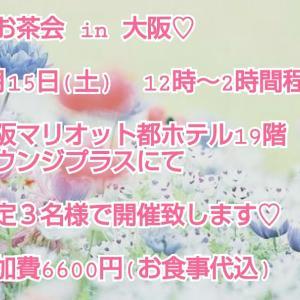 本日募集開始♡大阪お茶会&初回限定セッション•*¨*•.¸¸♬︎