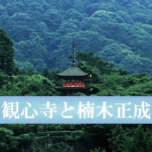 """楠木正成ゆかりの観心寺!""""新""""日本遺産、中世に出逢える町~河内長野~に行ってみよう!"""