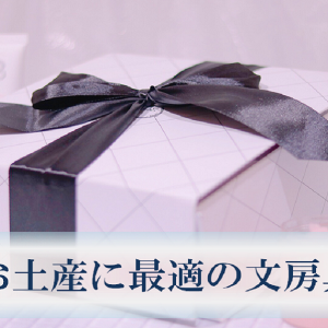 """外国人へのお土産として最適!ちょっと高級な""""日本の極み""""文房具3選"""