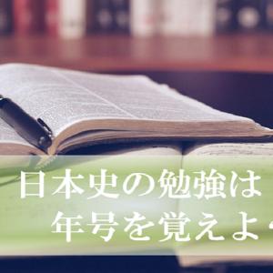 【通訳案内士試験】日本史の勉強法-ポイントとなる年号を覚えようー