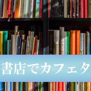 【最新情報】蔦屋書店の中のスターバックス(大阪)でゆっくり読書!
