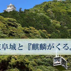 『麒麟がくる』で話題の岐阜城~周辺おすすめ観光スポット3選~