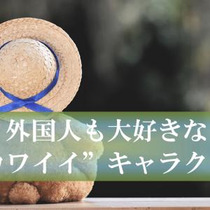 【日本のキャラクター文化】外国人から『カワイイ』と人気の10の動物キャラ