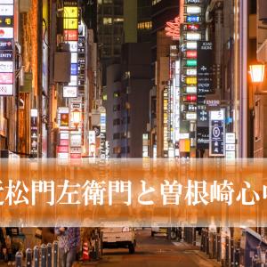 近松門左衛門の代表作『曽根崎心中』の舞台がある大阪のお初天神へ