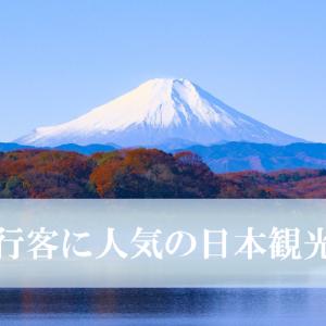 通訳案内士の勉強に最適!訪日外国人に人気の日本観光サイトまとめ