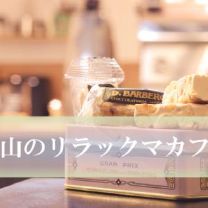 京都【嵐山】にあるリラックマカフェ!!はちみつがコンセプトの和風茶房!