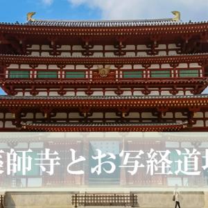世界遺産、奈良の【薬師寺】で写経体験!国宝、東塔の大修理も終了!