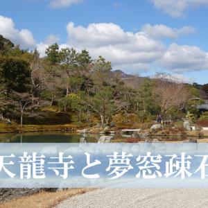 嵐山の世界遺産【天龍寺】!夢窓疎石が作った曹源池庭園は必見!